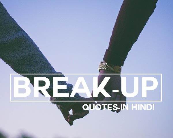 Breakup quotes in Hindi for Girlfriend and boyfriend
