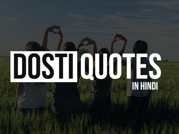 Dosti Quotes in Hindi for Best Friend
