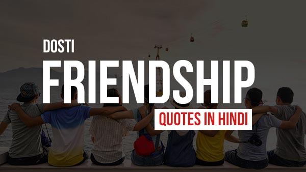 Friendship and Dosti Quotes in Hindi
