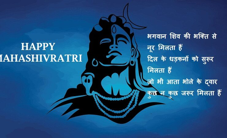 Maha Shivratri shayari wisehs and Message for friends and Family