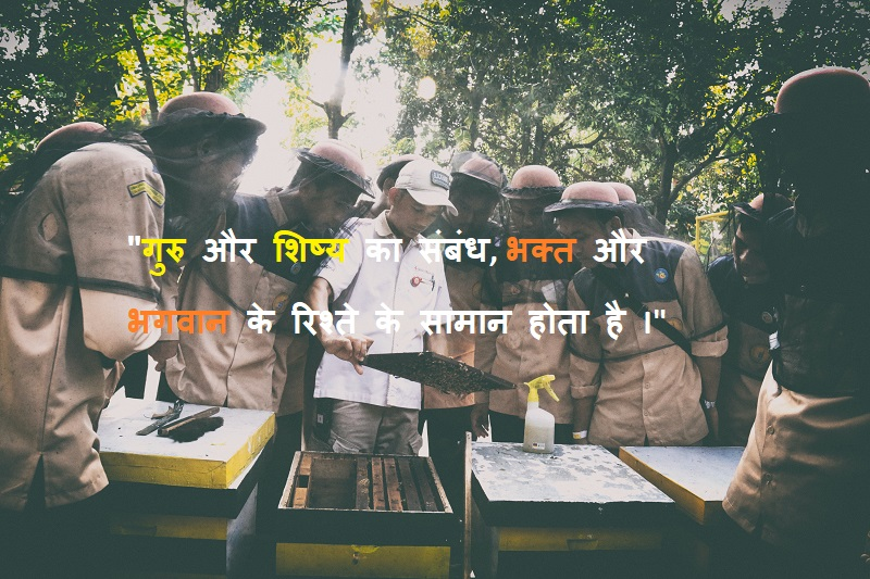 Teacher Day Quotes in Hindi for Status
