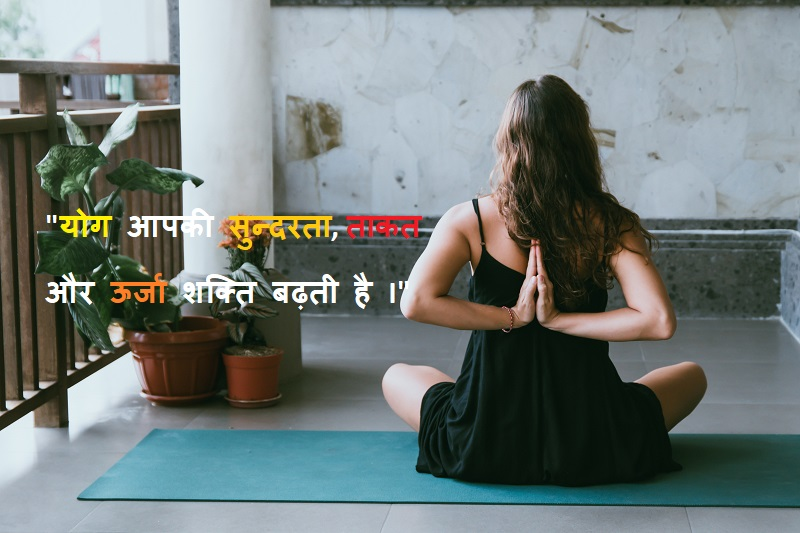 Yoga Quotes in Hindi for good Health