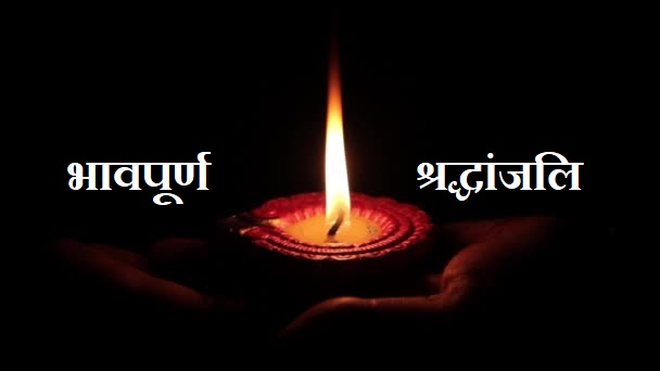Condolence Messages in Hindi For Grandfather