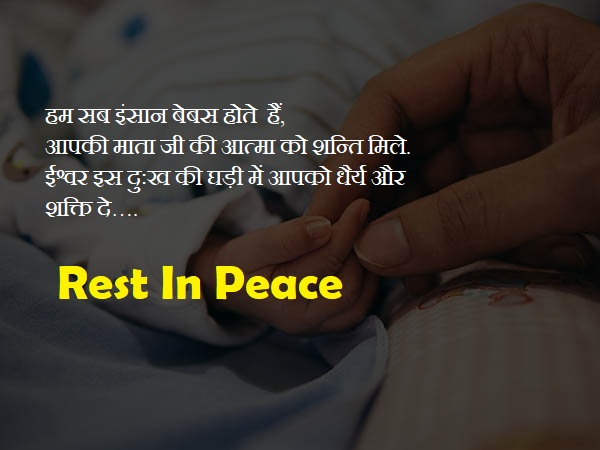 Condolence Messages in Hindi for Mother