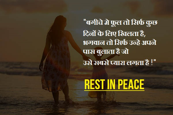 RIP Messages for Mother in Hindi