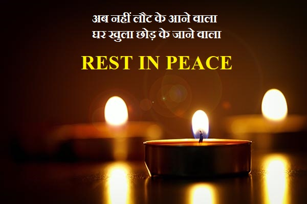 RIP Messages in Hindi for Everyone