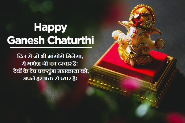 Happy Ganesh Chaturthi Messages and Sms