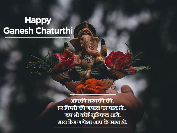 Happy Ganesh Chaturthi SMS and Messages